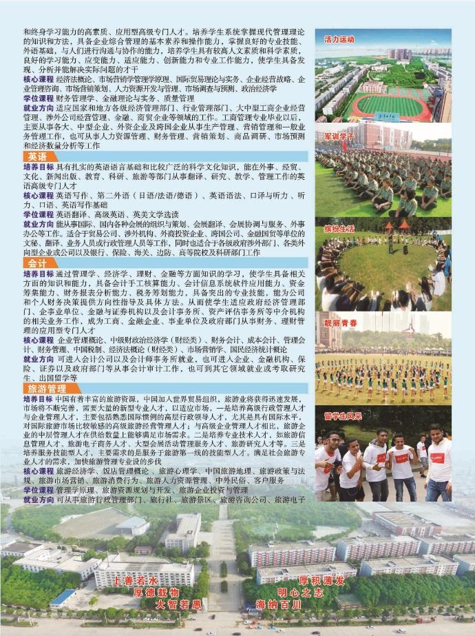 武汉汉口学院邮编_招生简章 - 汉口学院继续教育学院官网
