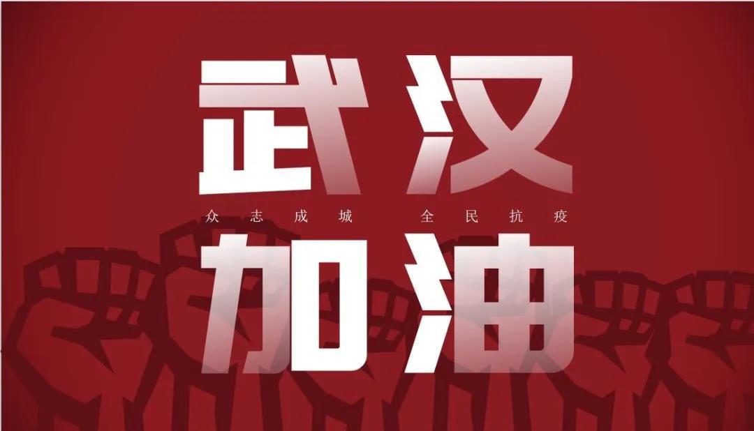 武汉汉口学院邮编_防控疫情,人人有责 - 汉口学院继续教育学院官网